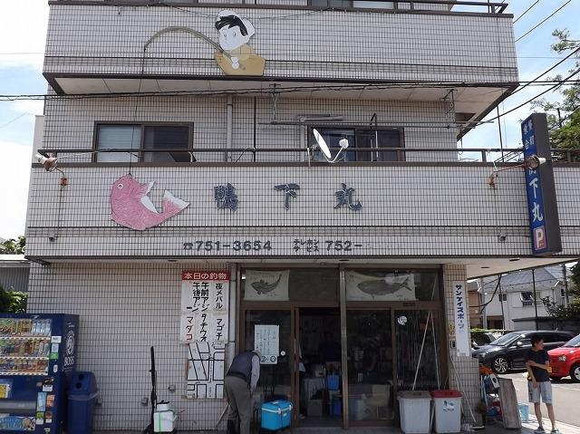 鴨下丸 -八幡橋-